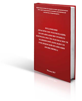 Практические рекомендации по организации внутреннего контроля качества и безопасности медицинской деятельности в медицинской организации (стационаре)