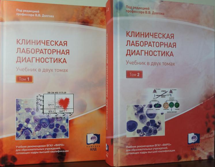 Учебник Клиническая лабораторная диагностика 1 том.jpg