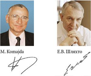 Сопредседатели форума Российские дня сердца 2014